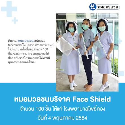 หมอมวลชน บริจาค Face Shield